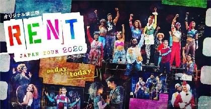 ブロードウェイミュージカル『レント』 20周年記念ツアーとしての来日公演は2020年が最後と発表