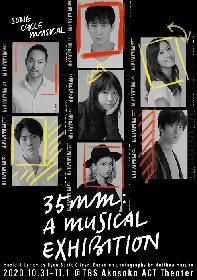 成河、鞘師里保、水田航生が出演 新感覚ソングサイクルミュージカル『35MM: A MUSICAL EXHIBITION』の上演が決定