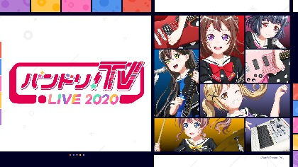 『バンドリ!TV LIVE 2020』第11回でバンドリ!プロジェクト初のリモート配信!バーチャル背景画像も配布
