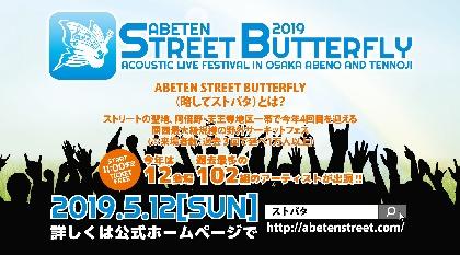 関西最大規模の無料アコースティックサーキットフェス『ABETEN STREET BUTTERFLY 2019』が今年も開催