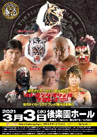 メインは船木誠勝vsケンドー・カシン! 3/3『ストロングスタイルプロレス』ではスーパー・タイガーが怨敵・藤田和之とタッグを結成
