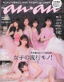 """乃木坂46「anan」表紙に登場、""""女子の流行モノ""""追いかける"""