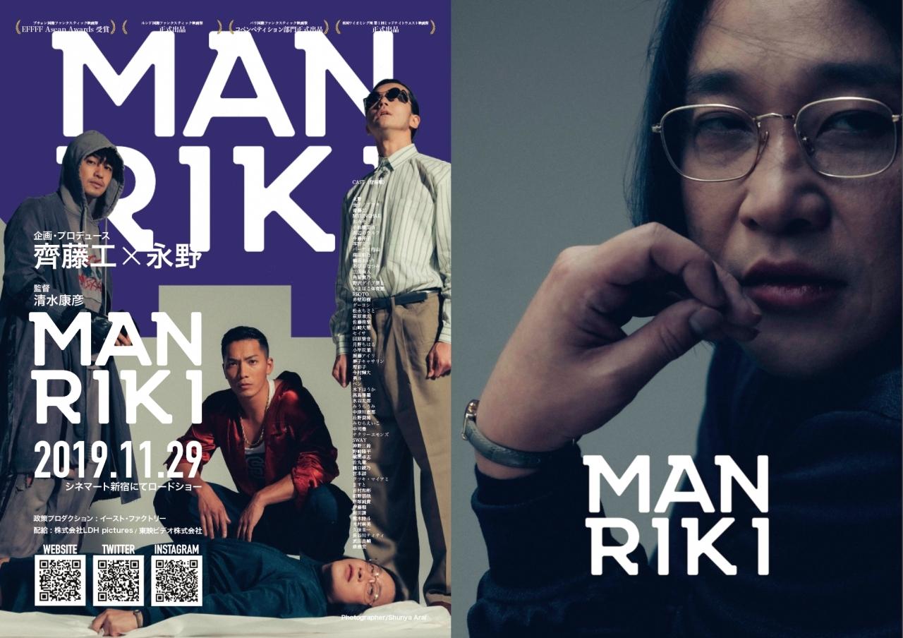 (C)2019 MANRIKI Film Partners