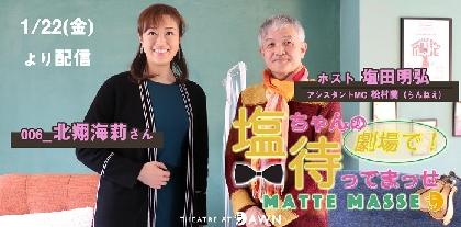 ミュージカル指揮者・音楽監督の塩田明弘が北翔海莉を迎えてトーク 『塩ちゃんの劇場で待ってまっせ』第6回を配信