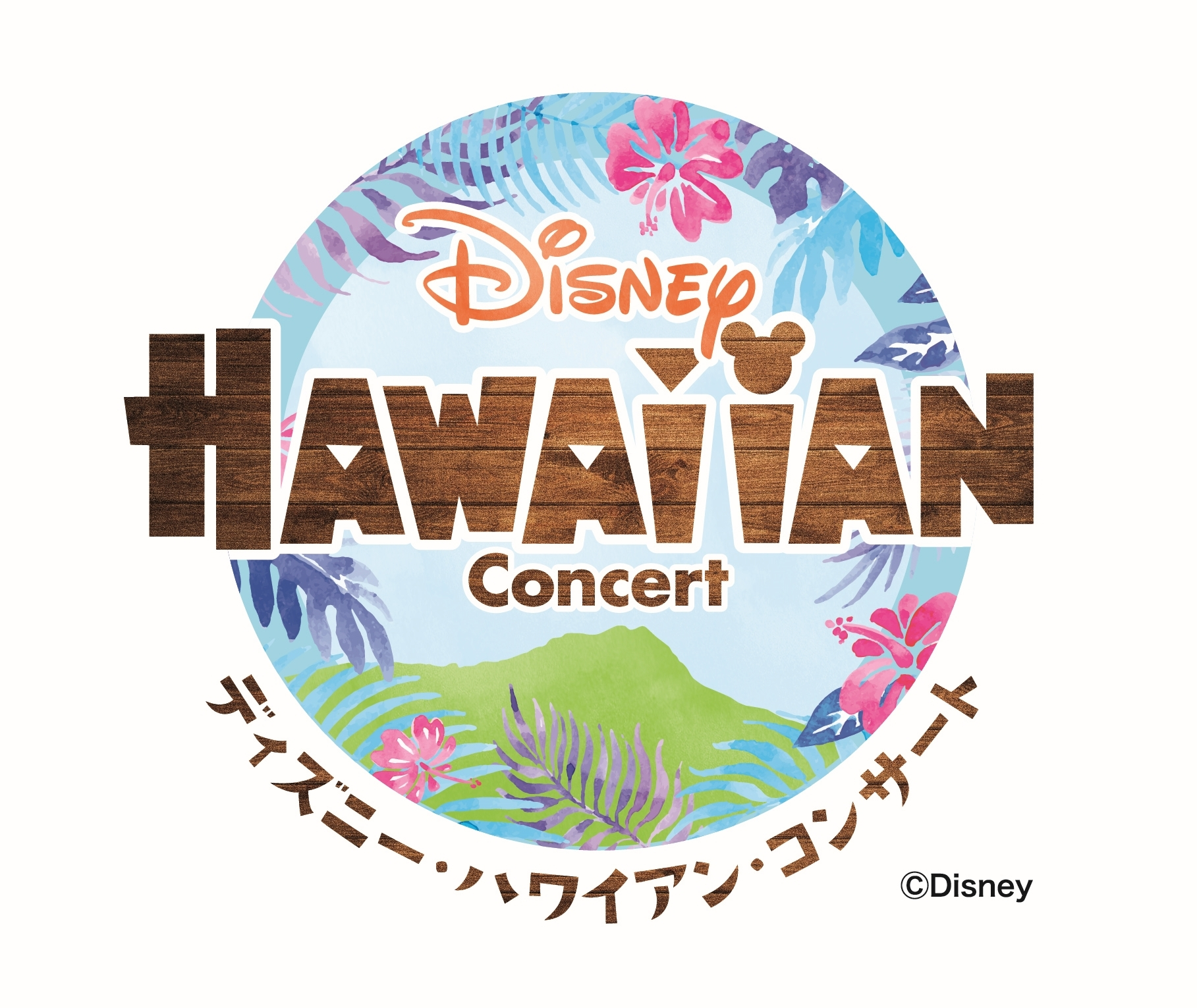 Disney HAWAIIAN Concert 2017 〜ディズニー映画最新作『モアナと伝説の海』公開記念〜