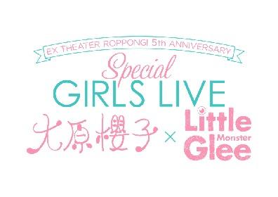 EXシアター六本木5周年企画ライブで大原櫻子とLittle Glee Monsterが対バン