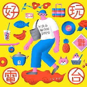 菅原慎一と竹内将子がアジアのカルチャーを発信するPodcastがスタート