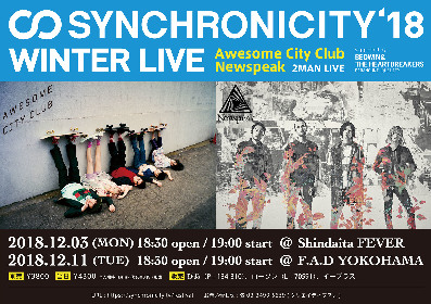 『SYNCHRONICITY'18 WINTER LIVE!!』開催決定 Awesome City Club、Newspeakが出演