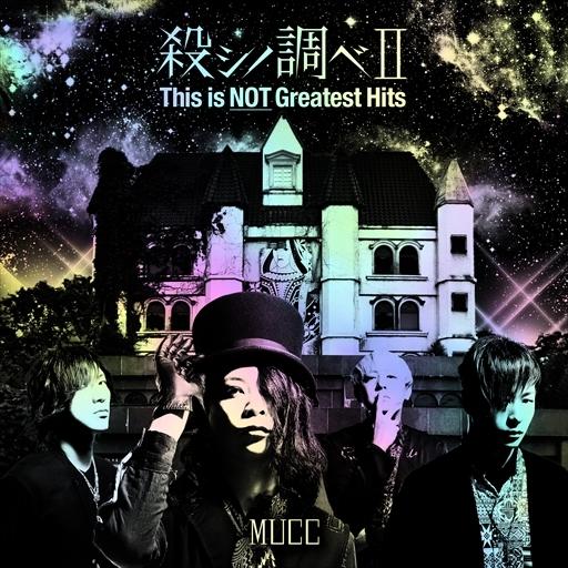 殺シノ調べⅡ This is NOT Greatest Hits 初回盤