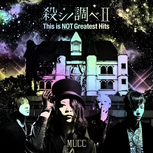 殺シノ調べⅡ This is NOT Greatest Hits 初回盤