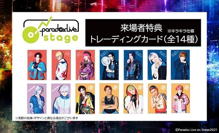【来場者特典②】トレーディングカード  (C)Paradox Live on Stage2021