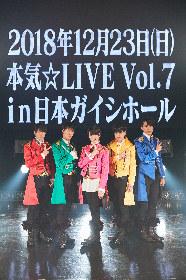 MAG!C☆PRINCE、12月に日本ガイシホールにてワンマンライブを開催