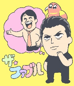 『ポプテピピック』の大川ぶくぶ氏が岡田准一をポップに描く 映画『ザ・ファブル』コラボイラストを公開