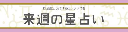 【来週の星占い】ラッキーエンタメ情報(2021年5月24日~2021年5月30日)