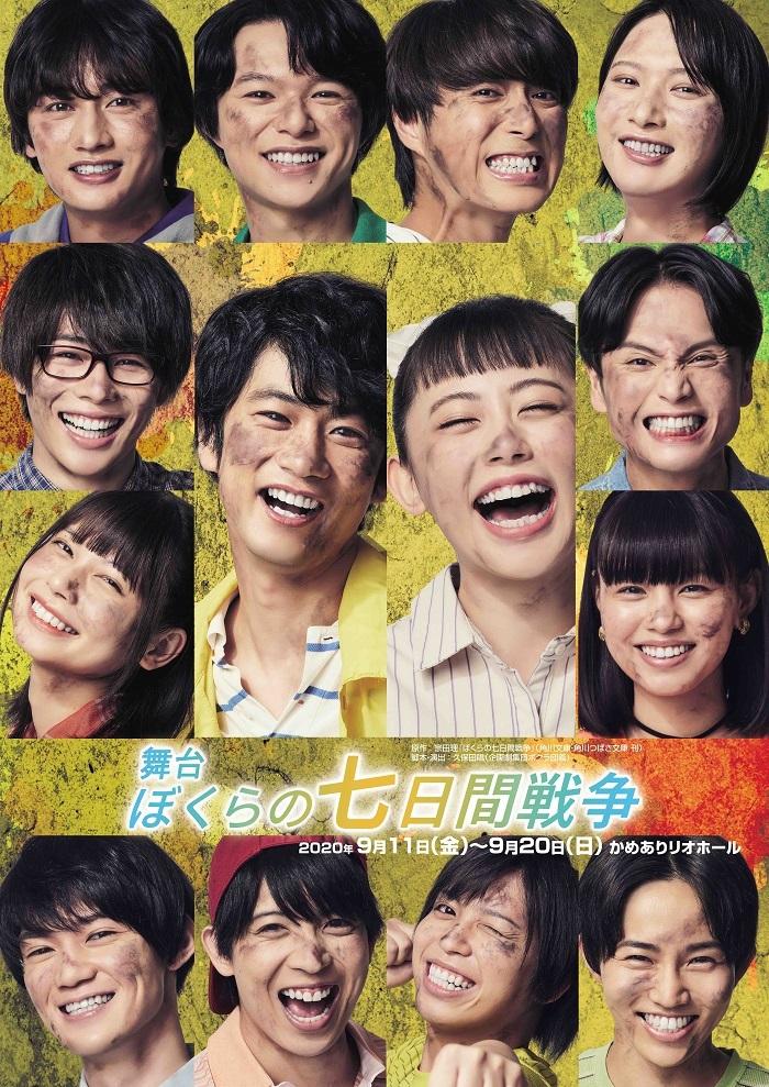 (C)2020 宗田理 /舞台「ぼくらの七日間戦争」製作委員会