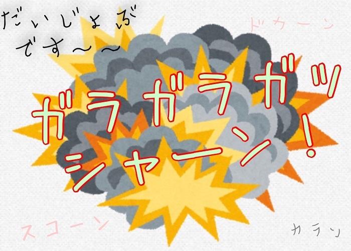 グレース大爆発