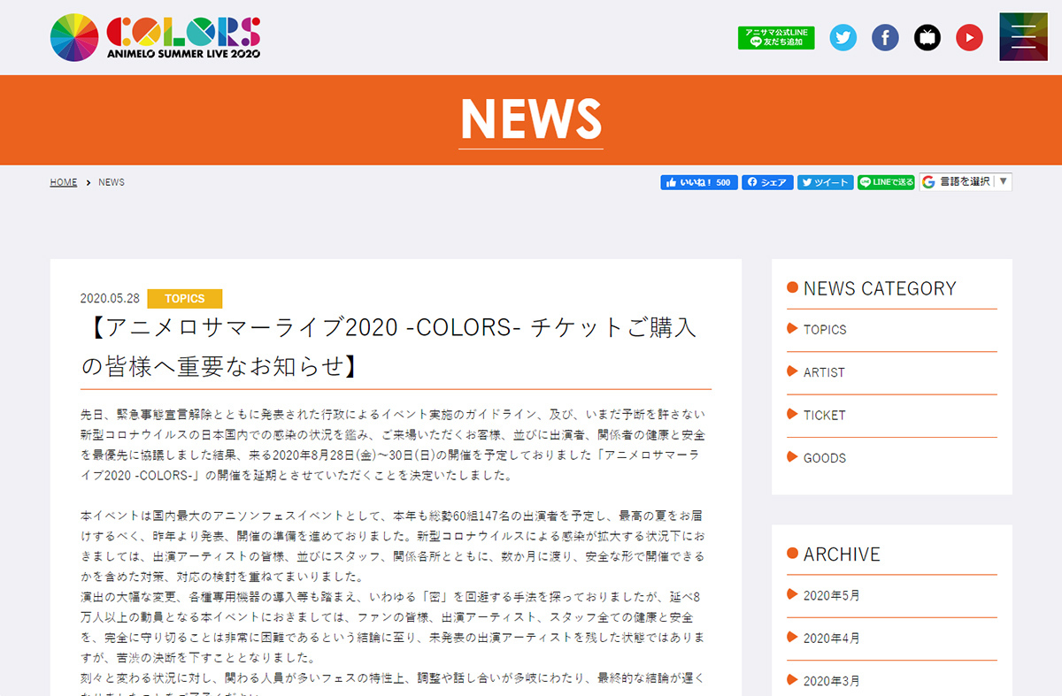 『アニメロサマーライブ2020 -COLORS-』公式サイトより