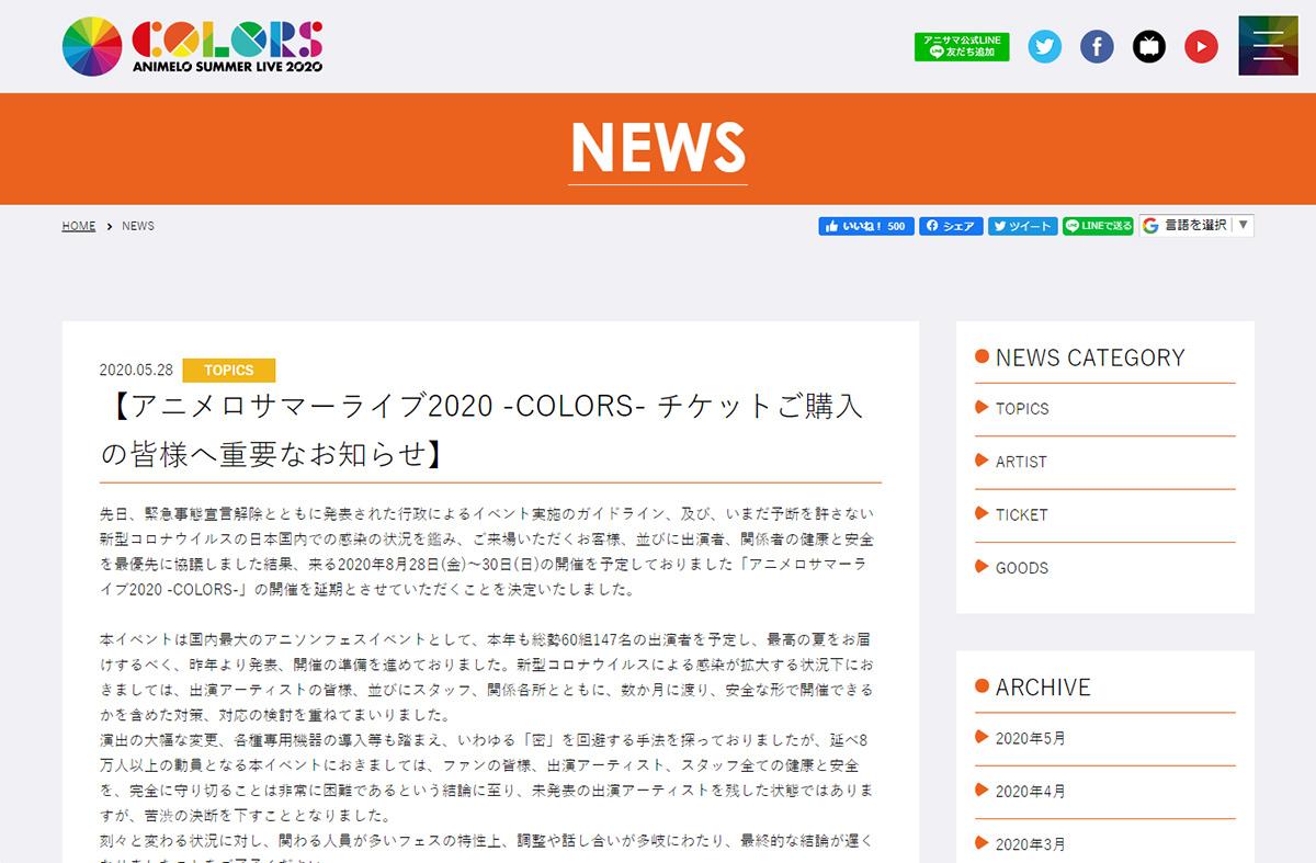 『アニメロサマーライブ2020 -COLORS-』公式サイトより (c)Animelo Summer Live 2020