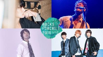 『Rocks Forchile 2019』第2弾はWEVER、AFOC佐々木、HY新里、トライセラ和田
