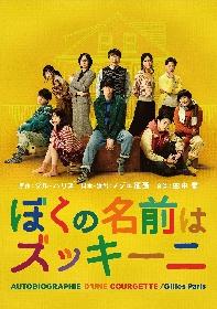 辰巳雄大(ふぉ~ゆ~)主演の舞台『ぼくの名前はズッキーニ』 平田満、稲葉友、上村海成、本多力のコメントが到着