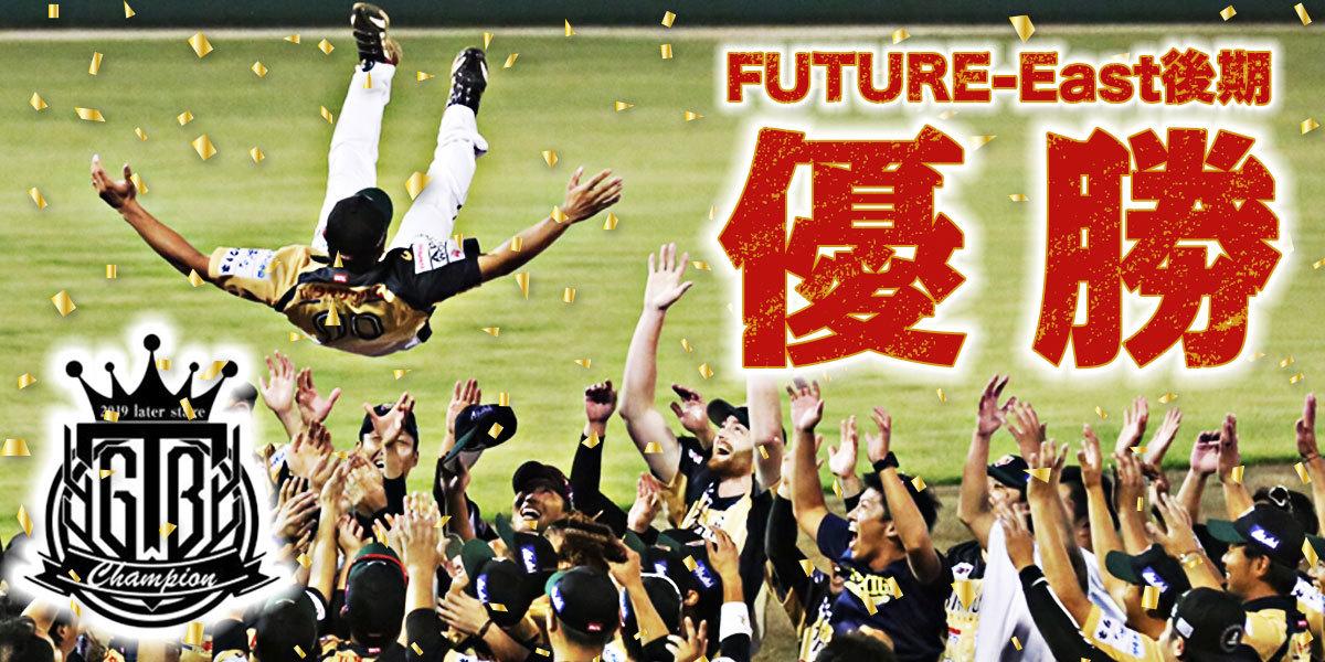 チーム初の東地区優勝に輝いた栃木ゴールデンブレーブスがリーグの頂点を目指す