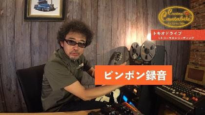 """奥田民生が新プロジェクト""""カンタンカンタビレ""""始動、希少機材でアナログレコーディング"""
