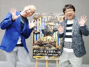 キャイ~ンが「日本で見られる幸せを感じて!」シルク・ドゥ・ソレイユ30周年記念公演『ダイハツ キュリオス』スペシャルサポーターに