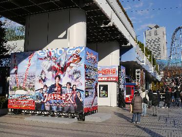 年末年始は東京ドームシティでウルトラマン体験! 『ウルトラヒーローズEXPO 2018 ニューイヤーフェスティバル IN 東京ドームシティ』