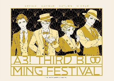 『A3!』2年ぶりの大型イベント『A3! THIRD BLOOMING FESTIVAL』、11月に両国国技館で開催決定 出演者&ビジュアル公開