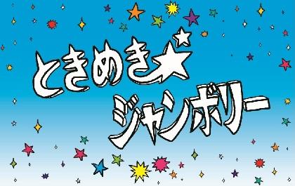 『ときめき☆ジャンボリー2020』4月に開催決定 バンアパ・荒井岳史、村松拓(NCIS)ら出演者も発表に