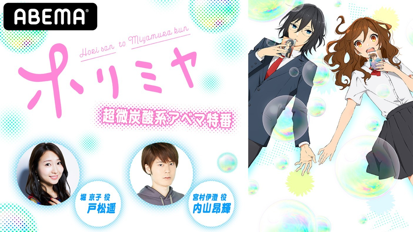 (C)HERO・萩原ダイスケ/SQUARE ENIX・「ホリミヤ」製作委員会