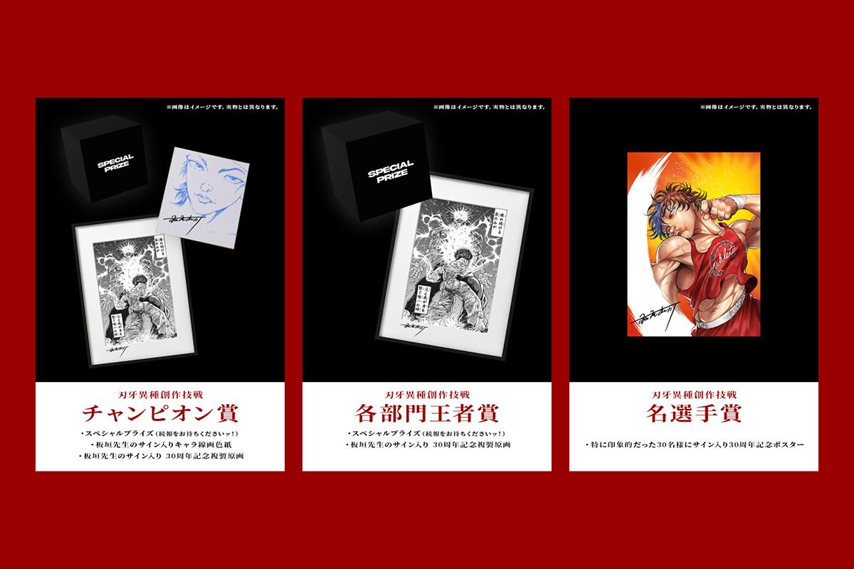 (c)2021 板垣恵介/秋田書店/刃牙30周年記念プロジェクト製作委員会