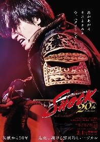 『Endless SHOCK』劇場公開にあたりポスタービジュアル&劇場前売特典が解禁