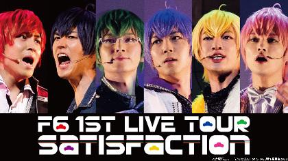 舞台『おそ松さん』のF6、初ライブツアー『F6 1st LIVEツアー「Satisfaction」』がdTVで配信決定