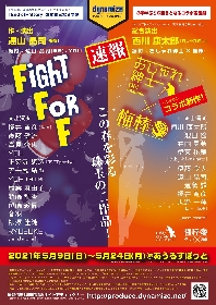 「梅棒」「おしゃれ紳士」のメンバーが代表取締役を勤める、dynamizeプロデュース公演『Fight For F』/『おしゃれ紳士×梅棒』の上演が決定