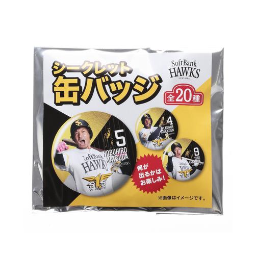 スローガンシークレット缶バッジ4個セット:税込1,500円