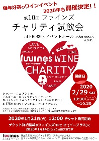 東日本大震災被災地への継続的な支援のために『ファインズチャリティ試飲会』2020年も開催決定