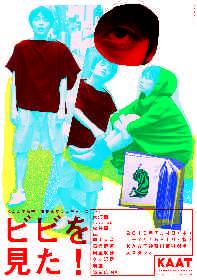 舞台『ビビを見た!』、赤と緑が印象的なメインビジュアル&公演詳細が解禁