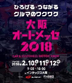 毎年20万人以上が来場!クルマのワクワクがいっぱい『大阪オートメッセ2018』