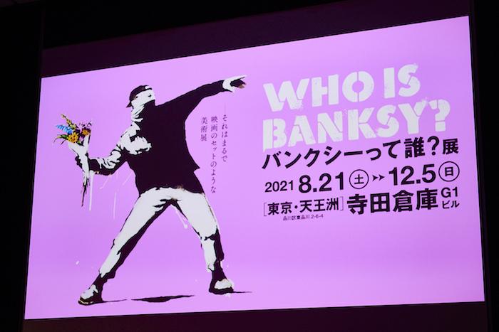 『バンクシーって誰? 展』記者発表会