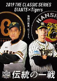今年もやります!巨人×阪神戦で共同プロジェクト『伝統の一戦~THE CLASSIC SERIES ~』