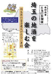 埼玉の若手蔵元が集結『埼玉の地酒を楽しむ会 2019』渋谷で開催