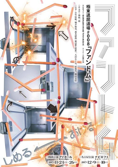 極東退屈道場 #008『ファントム』宣伝ビジュアル