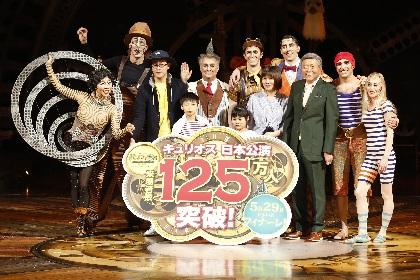 『ダイハツ キュリオス』 日本公演が来場者数125万人を突破、応援団長・小倉智昭登場のサプライズも
