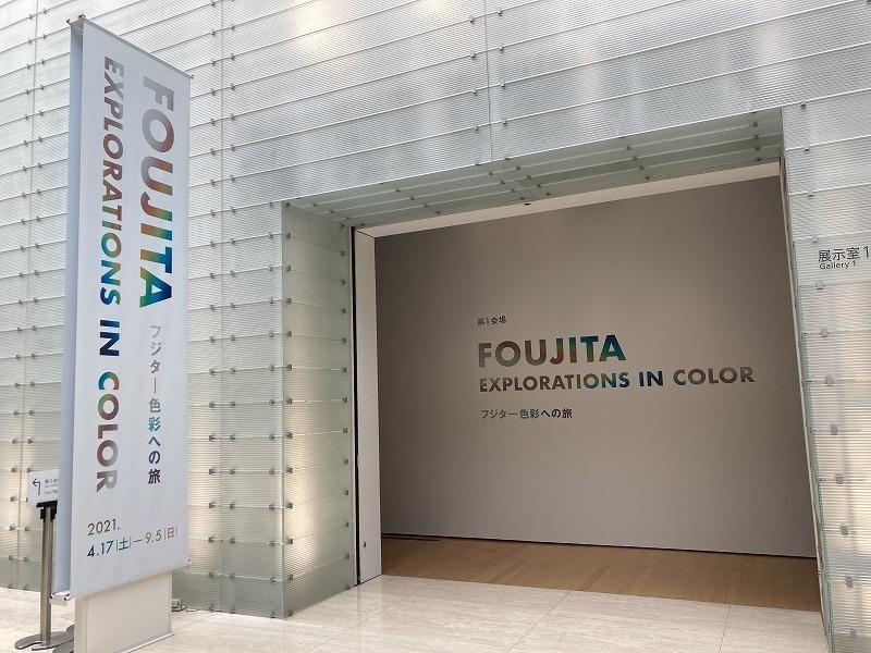 『フジタ―色彩への旅』