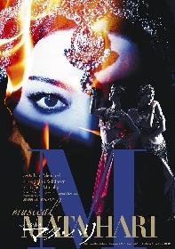 柚希礼音・愛希れいか(Wキャスト)が稀代の女スパイに ミュージカル『マタ・ハリ』の上演が決定