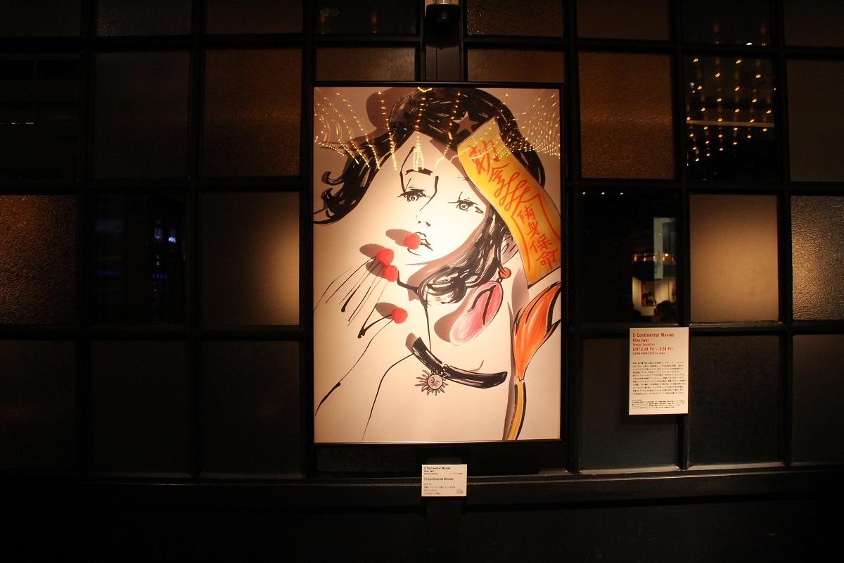 『5 Continental Movies Special Exhibition Rina Iwai』会場入口