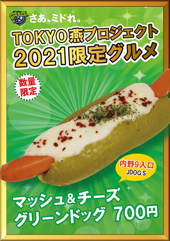 マッシュ&チーズ グリーンドッグ(税込700円)