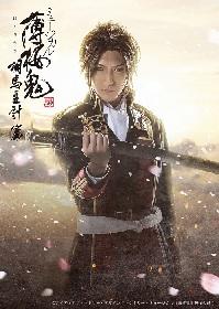 ミュージカル『薄桜鬼 真改』相馬主計篇 キービジュアル公開 8名のアンサンブルキャストが追加出演決定