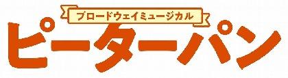 ブロードウェイミュージカル『ピーターパン』全公演中止 森新太郎演出、吉柳咲良・松平健ほか出演